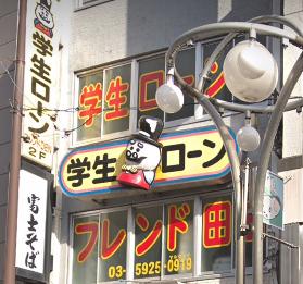 学生ローンフレンド田